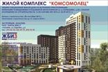 Застройщик ЖК «КОМСОМОЛЕЦ» — ОАО «Завод ЖБИ-3»