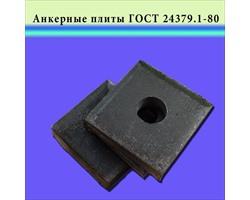 Анкерная плита м16 ГОСТ 24379.1-80.