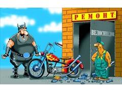 Ремонт скутеров, мотоциклов, квадроциклов и велосипедов
