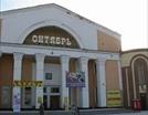 Чиновники выставят кинотеатр «Октябрь» на торги