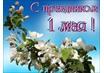 Поздравляем с Первомаем