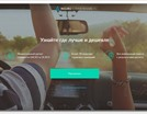 Покупка ОСАГО с помощью сервиса Inguru: преимущества