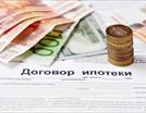 Договор ипотеки: на что обращаем внимание